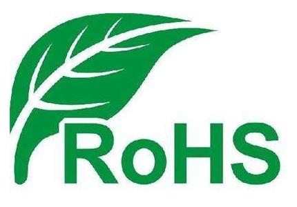 RoHS指令认证