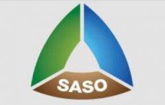 SASO证书如何办理?